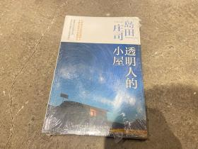 透明人的小屋:岛田庄司作品集38