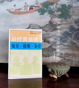 《效方•按摩•食疗丛书.治疗胃肠病 •效方•按摩•食疗》山西科学技术出版社