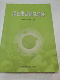 绿色果品研究进展