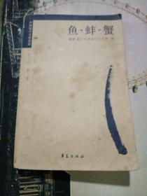 中国现代文学百家--梅娘代表作:鱼  蚌  蟹