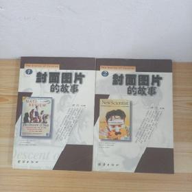 封面图片的故事(全二册)