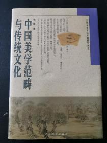 中国美学范畴与传统文化