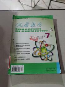 化学教学 2012 7-12