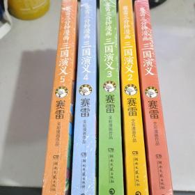 赛雷三分钟漫画三国演义(全五册)