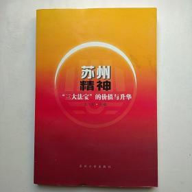 """苏州精神:""""三大法宝""""的价值与升华"""