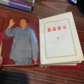 毛泽东思想胜利万岁    128开红塑皮