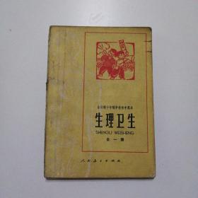 全日制十年制学校初中课本   生理卫生     全一册