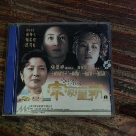 VCD宋家皇朝
