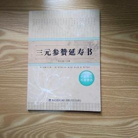 三元参赞延寿书