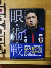 日文原版 32开本 足球 眼・术・戦 : ヤット流ゲームメイクの极意