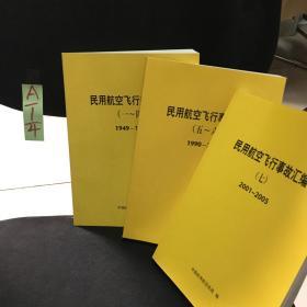 民用航空飞行事故汇编。(一~四)1949~1989。(五~六)1990~2000。(七)2001~2005。全三册