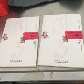 中国文化知识读本·中国古代文化的经典:《周易》上下