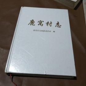 鹿窝村志(息烽县西山乡)