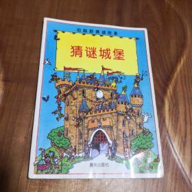 动脑筋猜谜故事 猜谜城堡