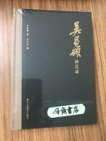 吴昌硕谈艺录