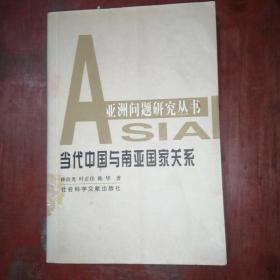 当代中国与南亚国家关系