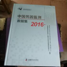中国死因监测数据集 2016  未开封