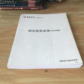 招商银行研究报告系列:招商银行 研究报告选编 2008年卷 无笔迹