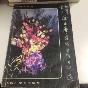 钢笔书法徐志摩爱情书