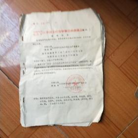 中国人民解放军江苏省宝应县军事管制委员会通知