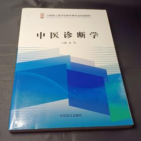 中医诊断学 : 大字版