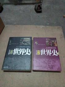 图说世界史:(古代卷)(近代卷)【共二册合售】