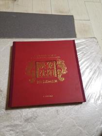 映象沈阳(名家名作画名城,精装,12开,带外套,2009年12月一版一印,印1000册,品相好。)