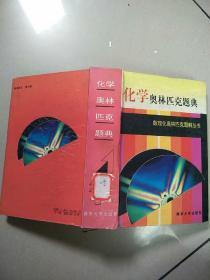 化学奥林匹克题典    原版旧书馆藏