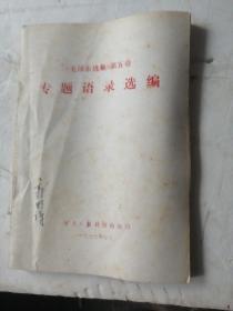 毛泽东选集第五卷专题语录选编