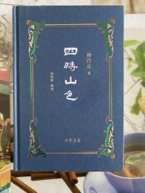 2014年精装本林行止(四时山色)1版1印