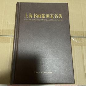 上海书画篆刻家名典