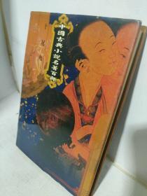 十尾龟  中国古典小说名著百部 中国戏剧出版社