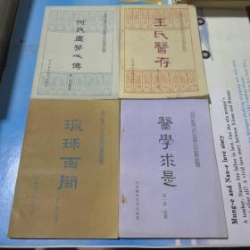 中医古籍小丛书 何氏虚劳心传、琉球百问、王氏医存、医学求是 四本合售(1983年一版一印)