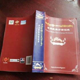 常用藏族手语词典