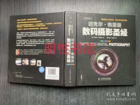 数码摄影圣经(精装本)