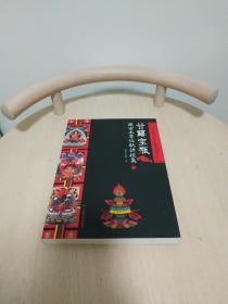 甘露宝瓶:藏密本尊仪轨讲授集1
