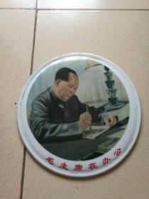 直径很大的毛主席在办公大型瓷像章