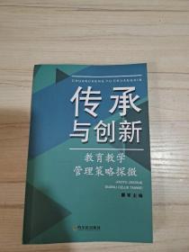 传承与创新。教育数学管理策略探微/瞿军主编,一哈尔滨出版社。2021年6月。