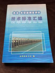水文水资源调查评价技术标准汇编