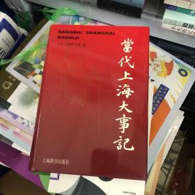 当代上海大事记