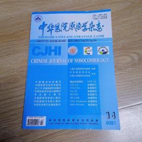 中华医院感染学杂志2021---14