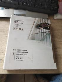 北京大学光华管理学院高级管理人员工商管理硕士学位项目 (EMBA) 第十三模块 《企业管理与经济分析高级公司金融财务战略》