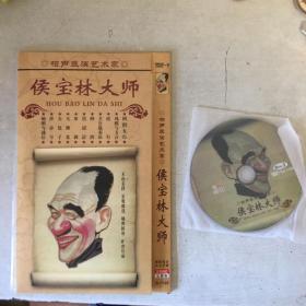 相声表演艺术家侯宝林大师DVD 2片