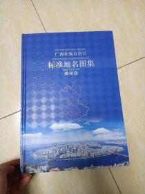 广西壮族自治区标准地名图集 柳州卷