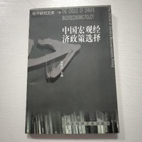 中国宏观经济政策选择