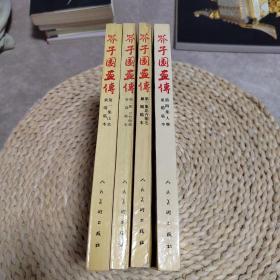 芥子园画传:巢勋临本(1-4册全)