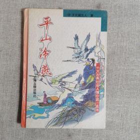 平山冷燕:十大古典社会人情小说丛书