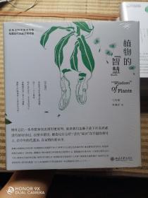 """植物的""""智慧""""~书籍很厚重-规格大小→可与16开(花卉一部图文史)对比(最后一图)"""