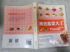 腌泡酱菜大王
