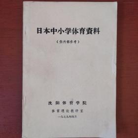 《日本小学体育资料》体育理论教研室 沈阳体育学院 私藏 书品如图